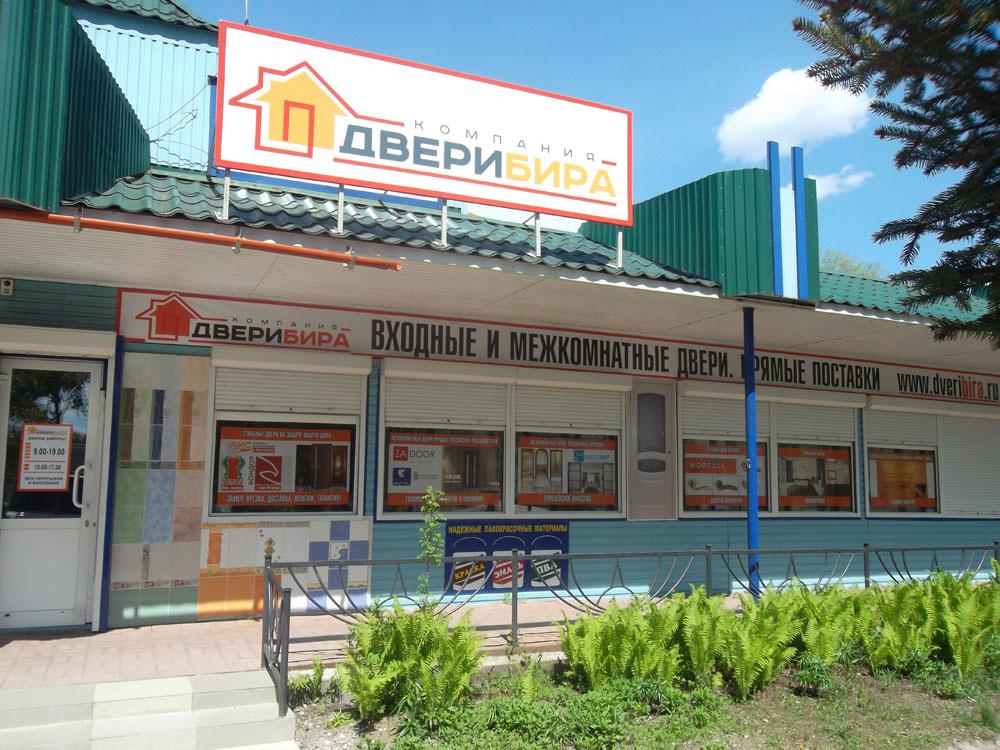 г. Биробиджан, ул. Калинина, 10а